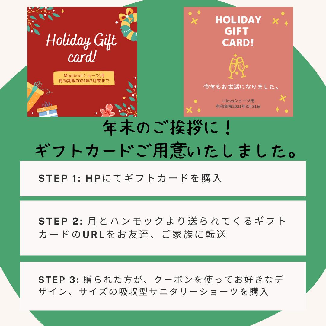 まだ間に合います。クリスマスや年末のご挨拶にギフトカードはいかがですか?