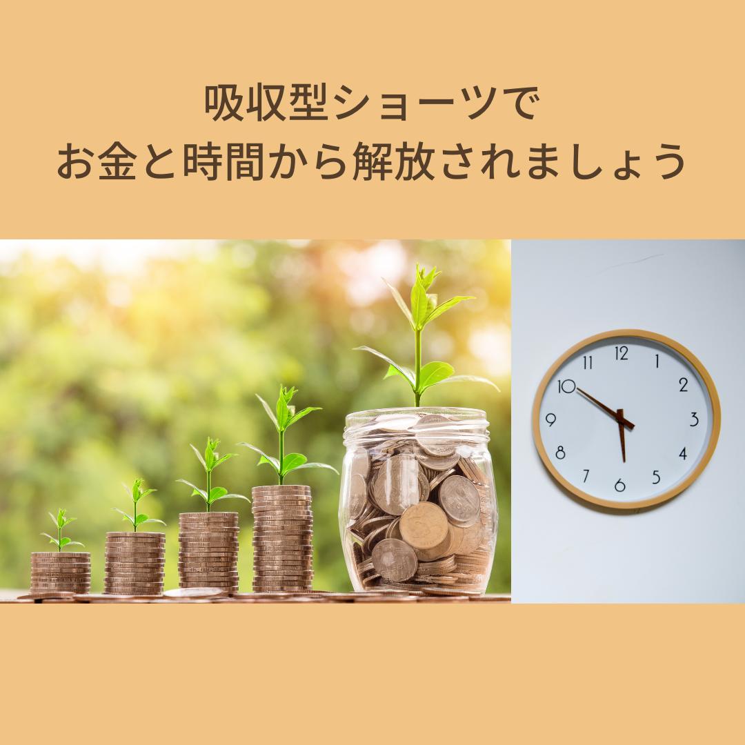 お金と時間からの解放へ