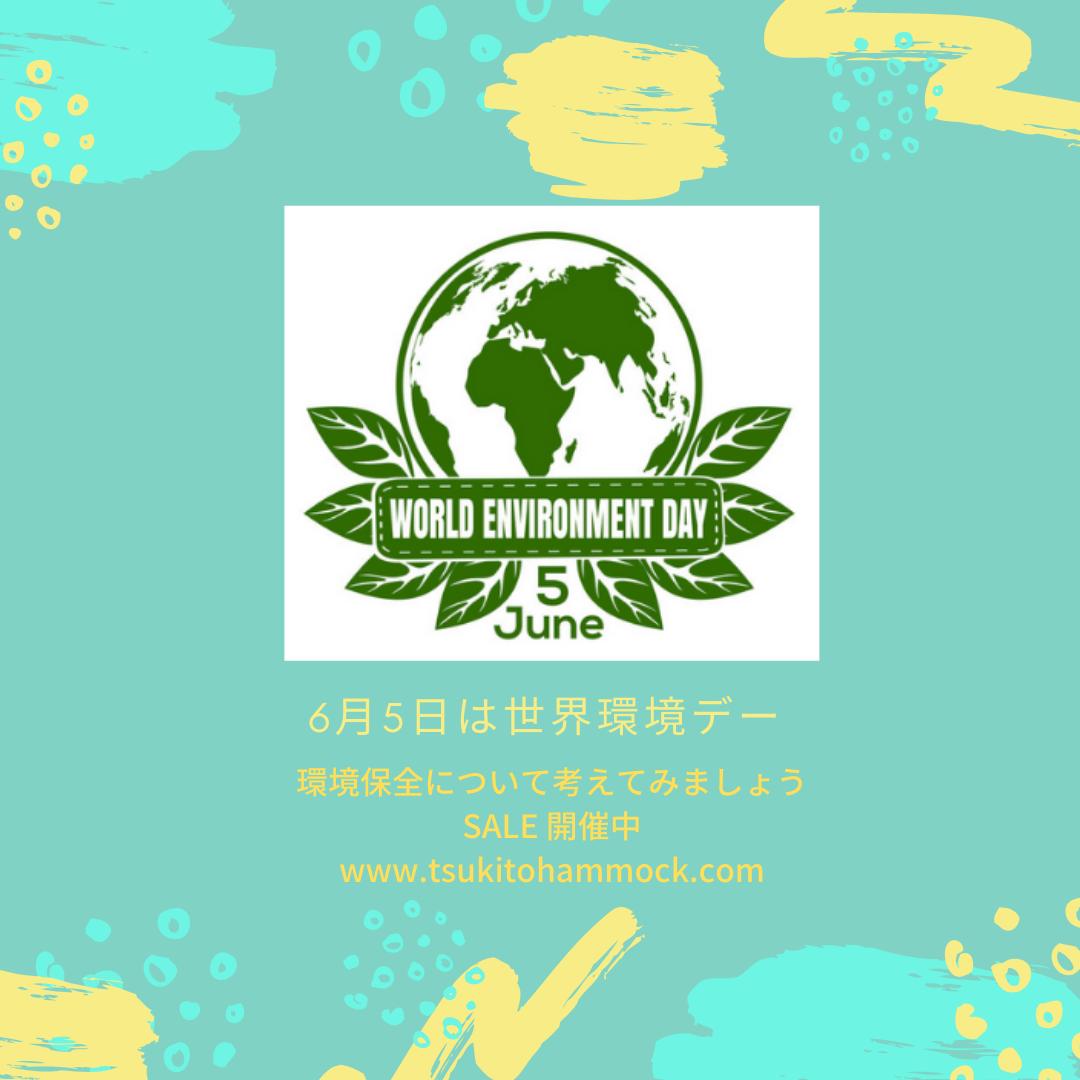 今日、6月5日は世界環境デー SALE開催中