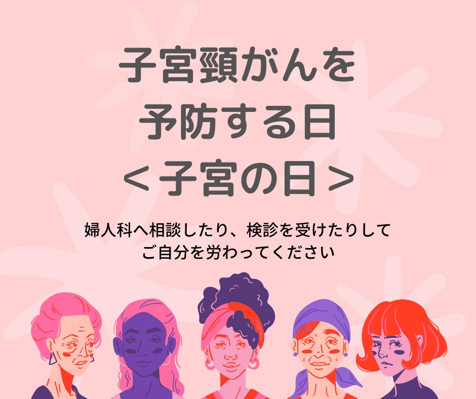 4月9日 は子宮の日、子宮頸がんを予防する日