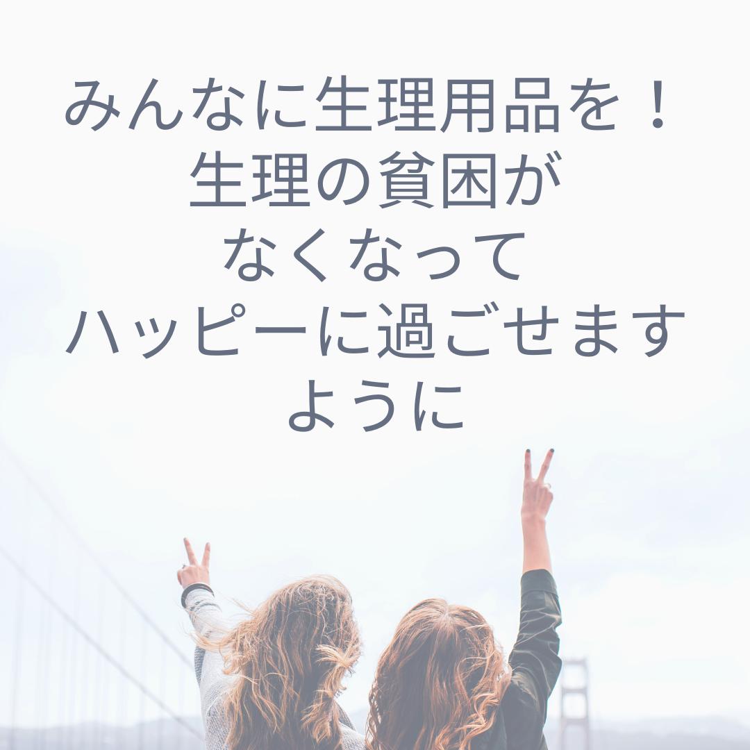 #生理の貧困 NHKで取り上げられていました。吸水ショーツは長い目みるとで節約になりますよ。