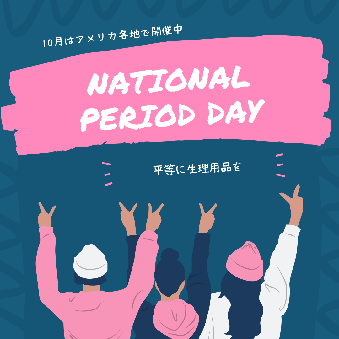 National Period Day(生理の日)