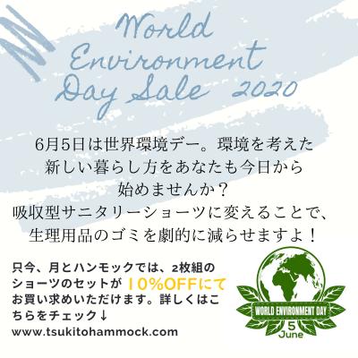 6月5日は世界環境デー。2枚組ショーツのSALEは本日から!