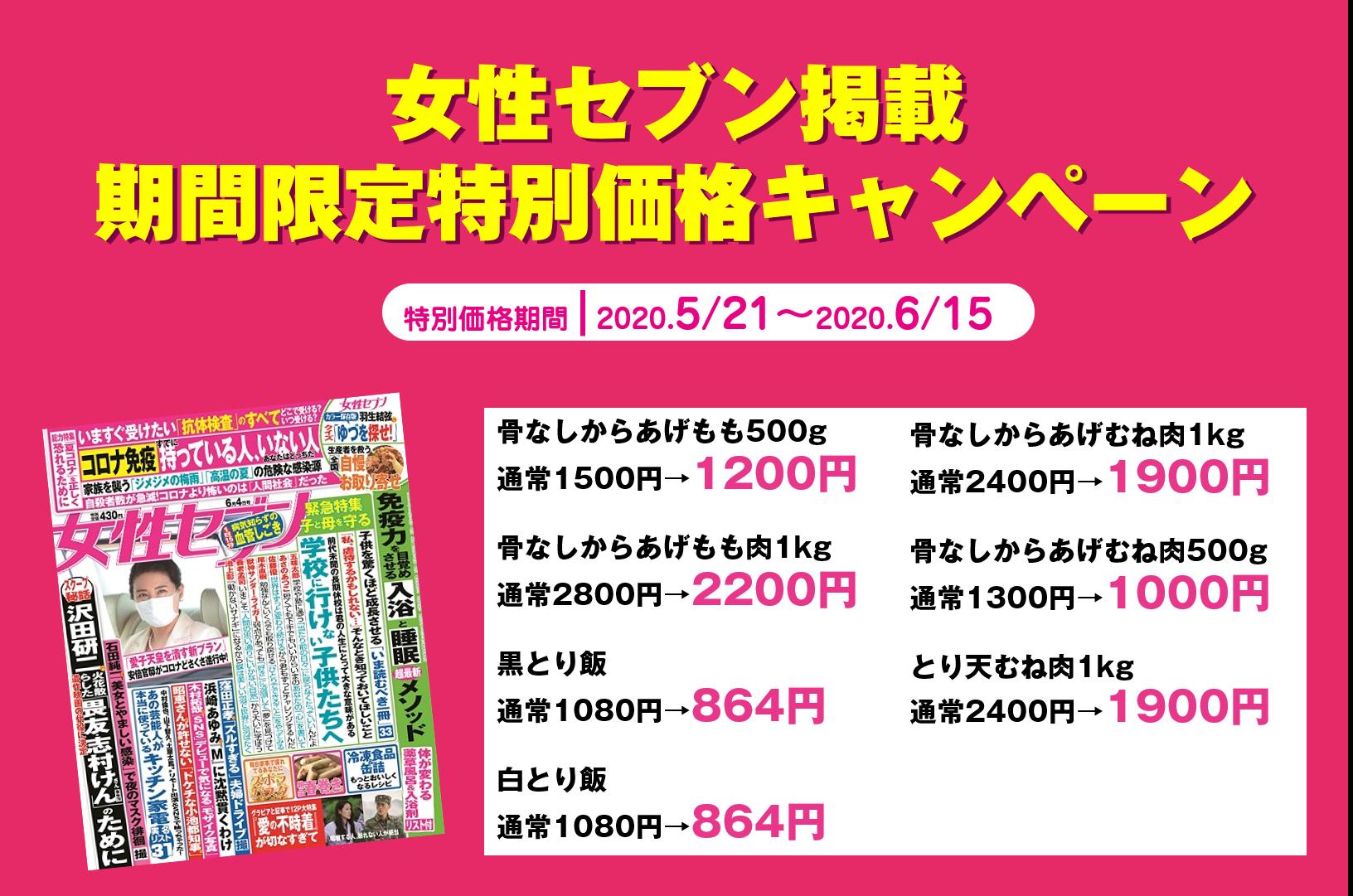 【期間限定】女性セブン掲載2大特別キャンペーン開催!!