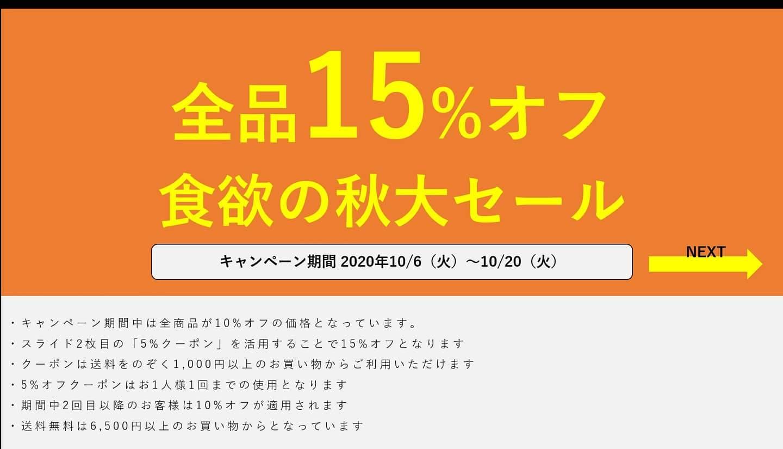 10月20日まで全品最大15%オフです🎶