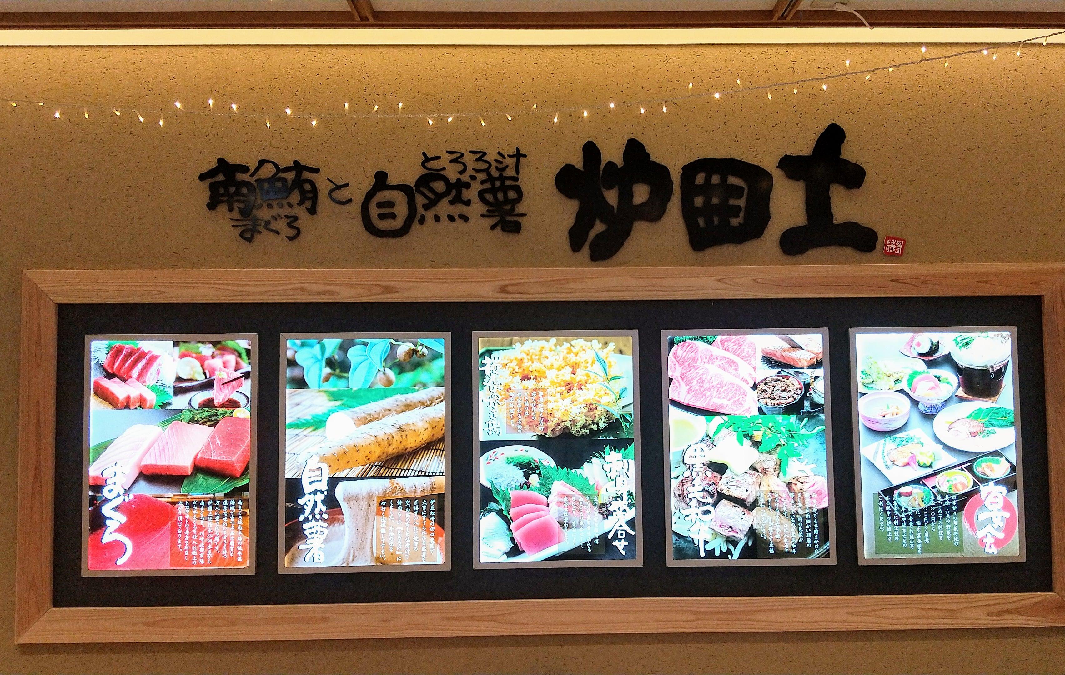 静岡駅ASTYに「自然薯専門店」OPEN!
