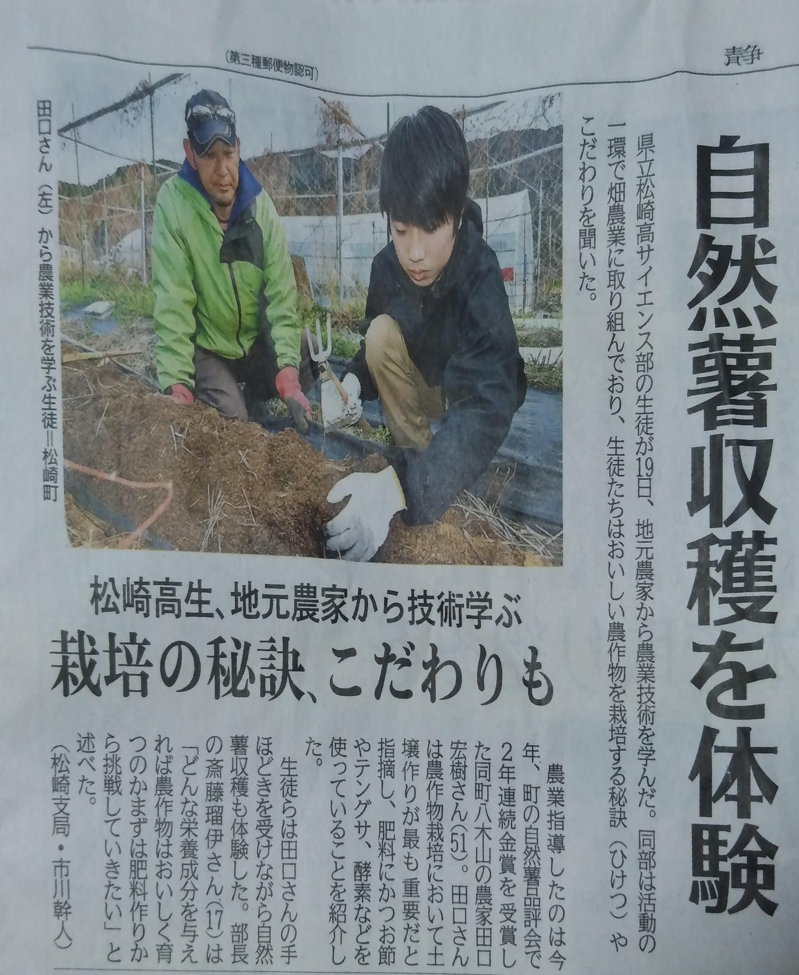 松崎高校サイエンス部「自然薯収穫体験」
