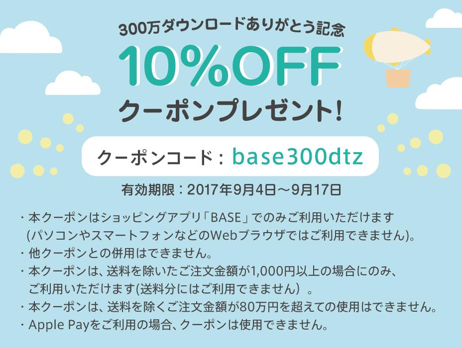 BASEアプリ限定キャンペーン10%オOFF実施中9/17(日)まで