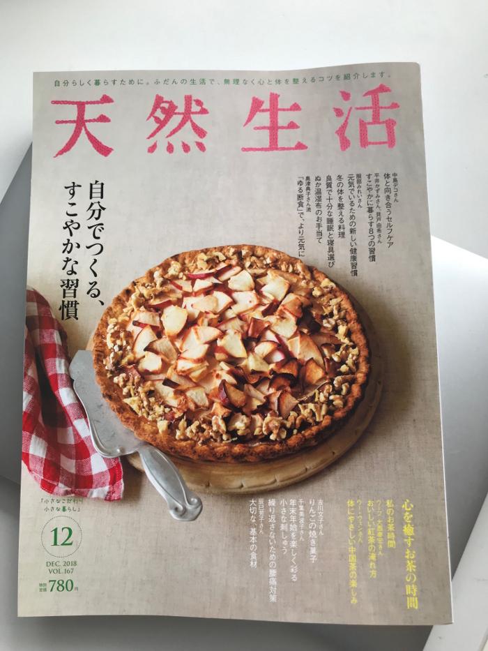 雑誌掲載情報・・・天然生活12月号