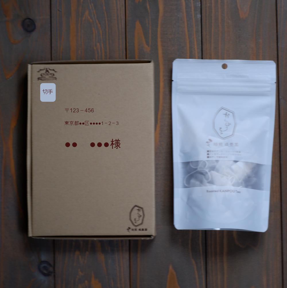 定形外郵便で送れる箱つき焙煎かんぽうちゃ販売開始!