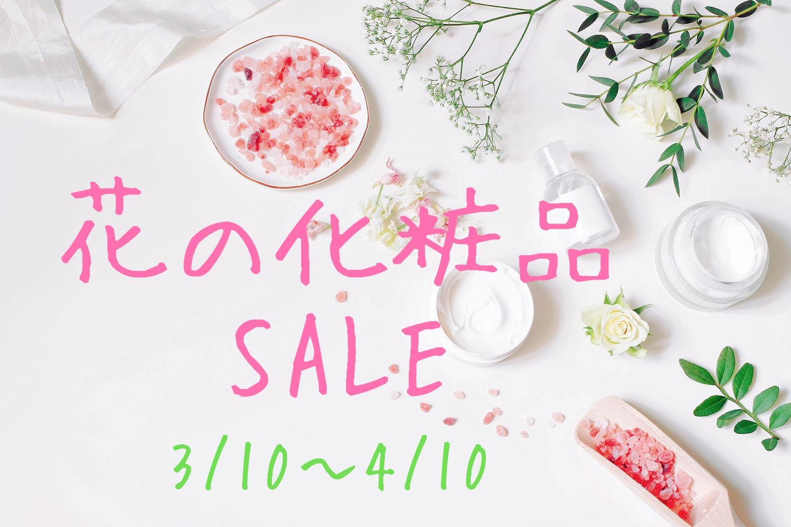 3/10~4/10【 セール 開 催 】花のスキンケア化粧品