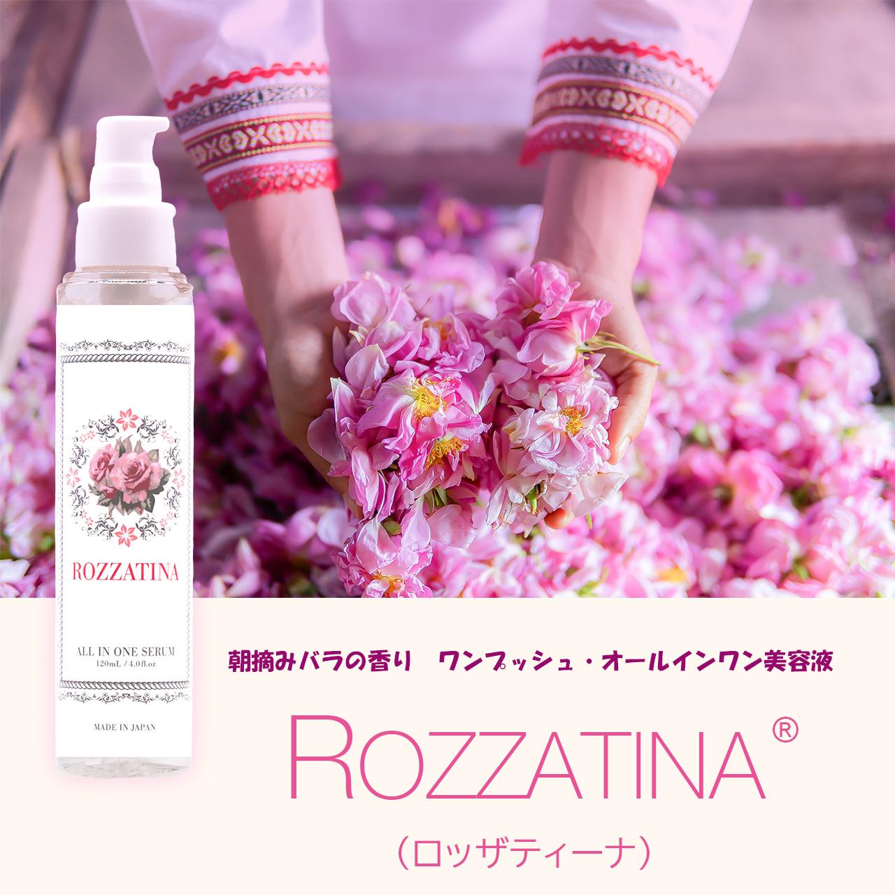 新商品のお知らせ 化粧水いらずの美容液ジェル ROZZATINA