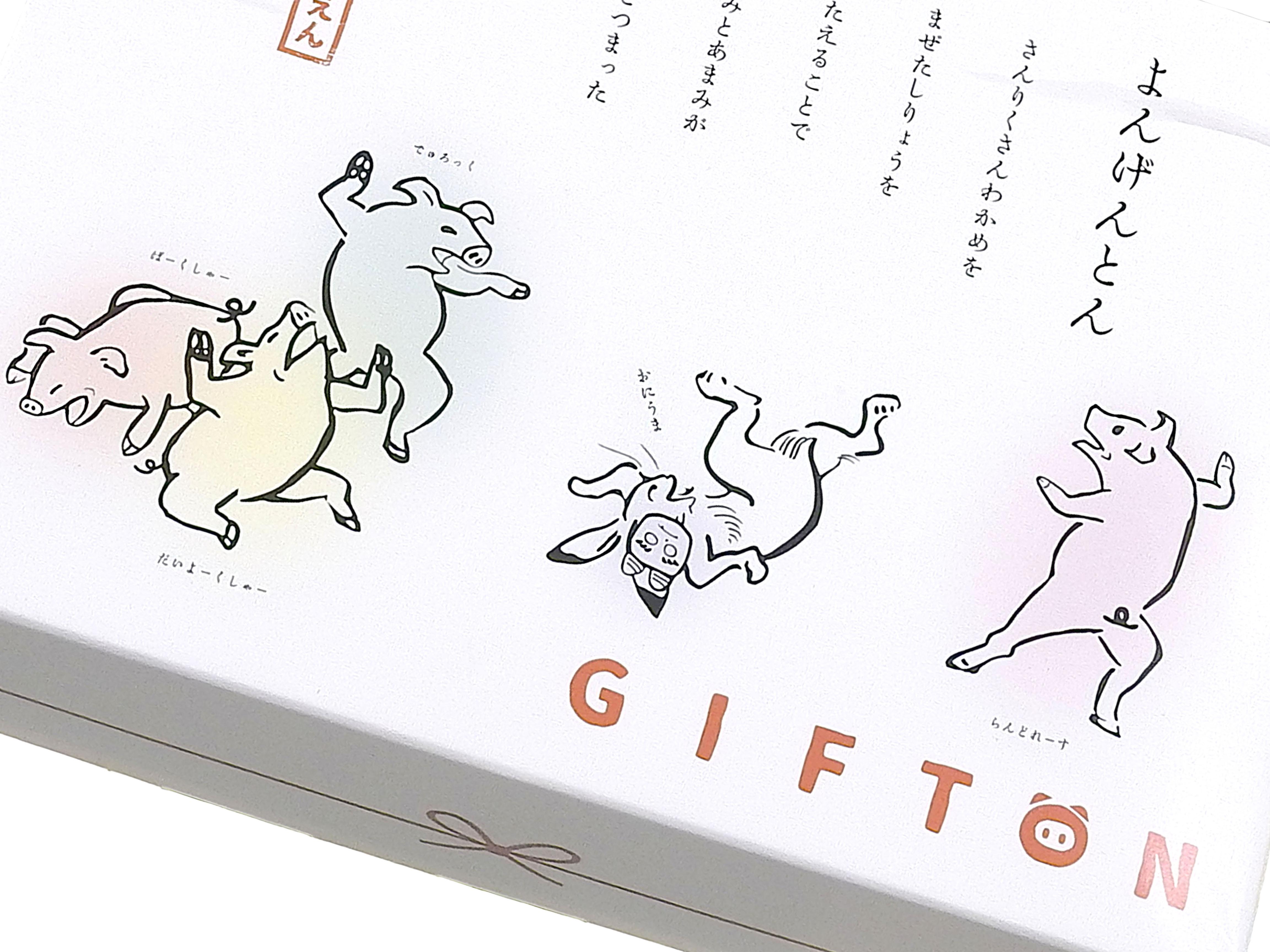 「GIFTON」と国宝「鳥獣戯画」。その関係とは?