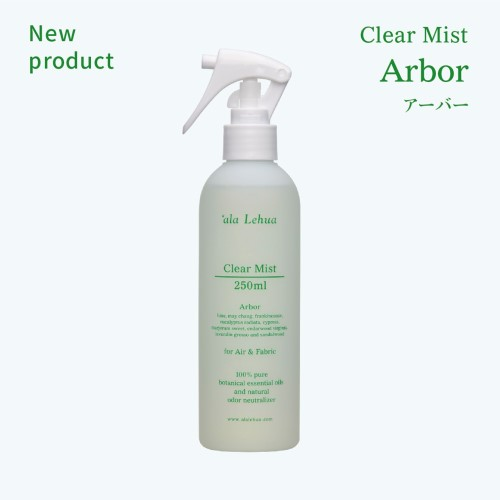 【新商品】心地よく香る「クリアミスト」アーバーの香りが新登場!梅雨のジメジメ・汗ばむ季節を快適に♪