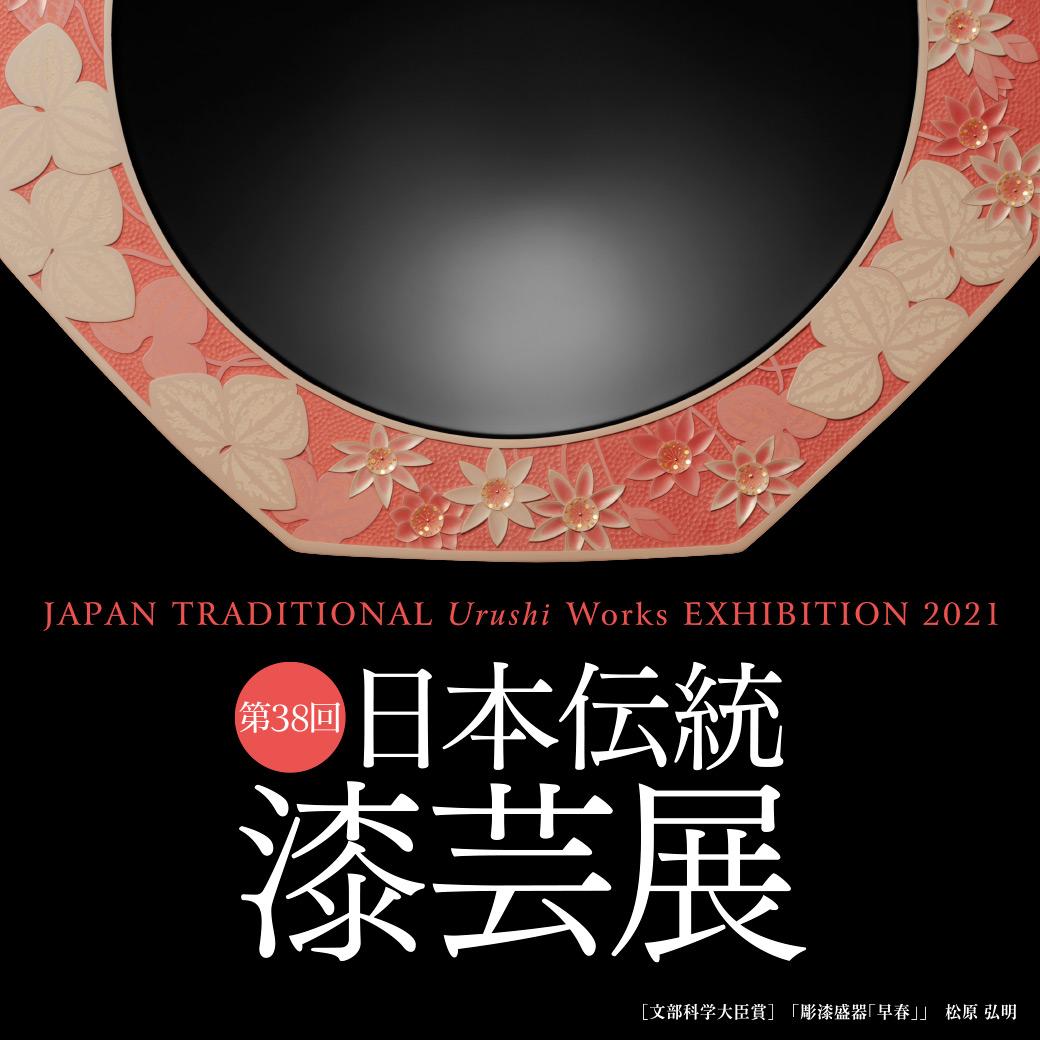第38回日本伝統漆芸展  朝日新聞社賞を入賞いたいました。