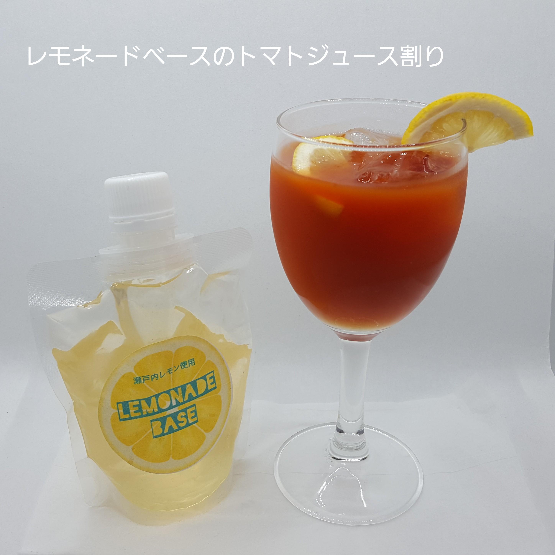 レモネードベースのトマトジュース割り