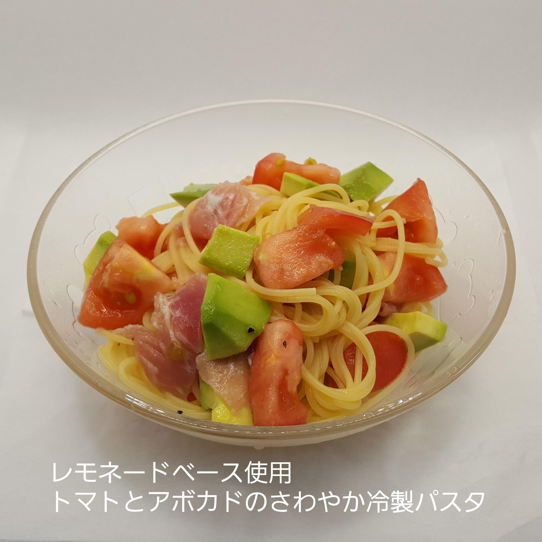 レモネードベース使用!『トマトとアボガドのさわやか冷製パスタ』
