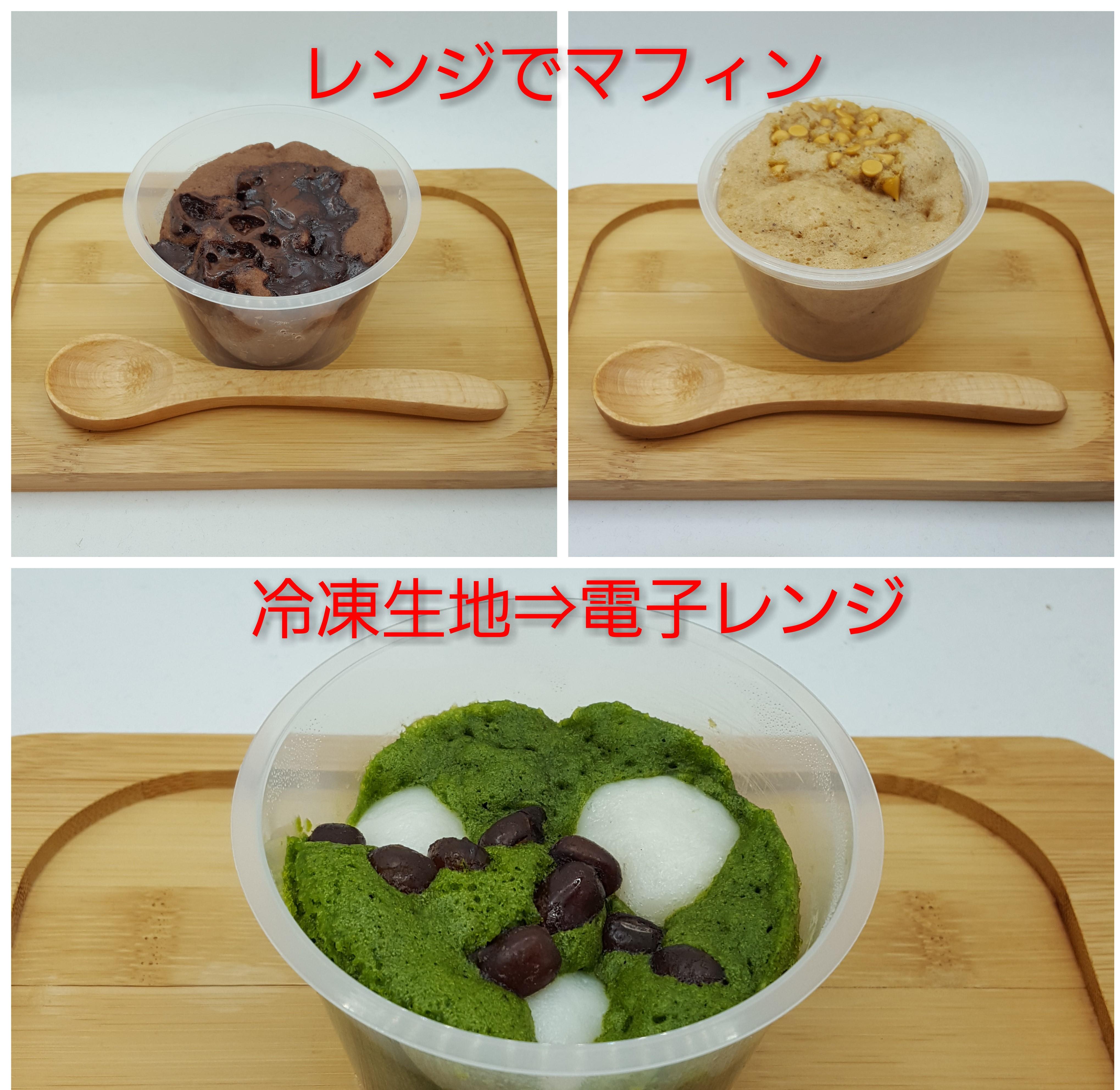 『レンジでマフィン』3種類の味★抹茶白玉小豆★濃厚チョコ★アールグレイ&チョコキャラメル