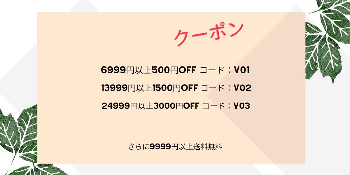 クーポン利用ご説明(ご購入13999円以上1500円OFF♡)