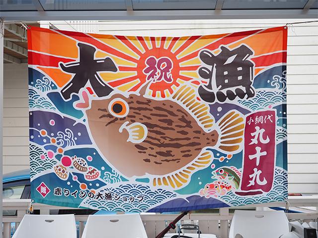 アナタの名前を入れたオリジナル大漁旗タオルを作りませんか?