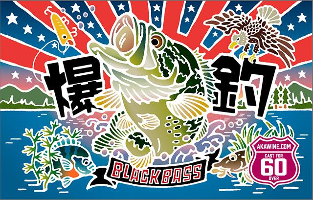 新作「ブラックバス」、「タチウオ」の大漁旗タオルが完成!