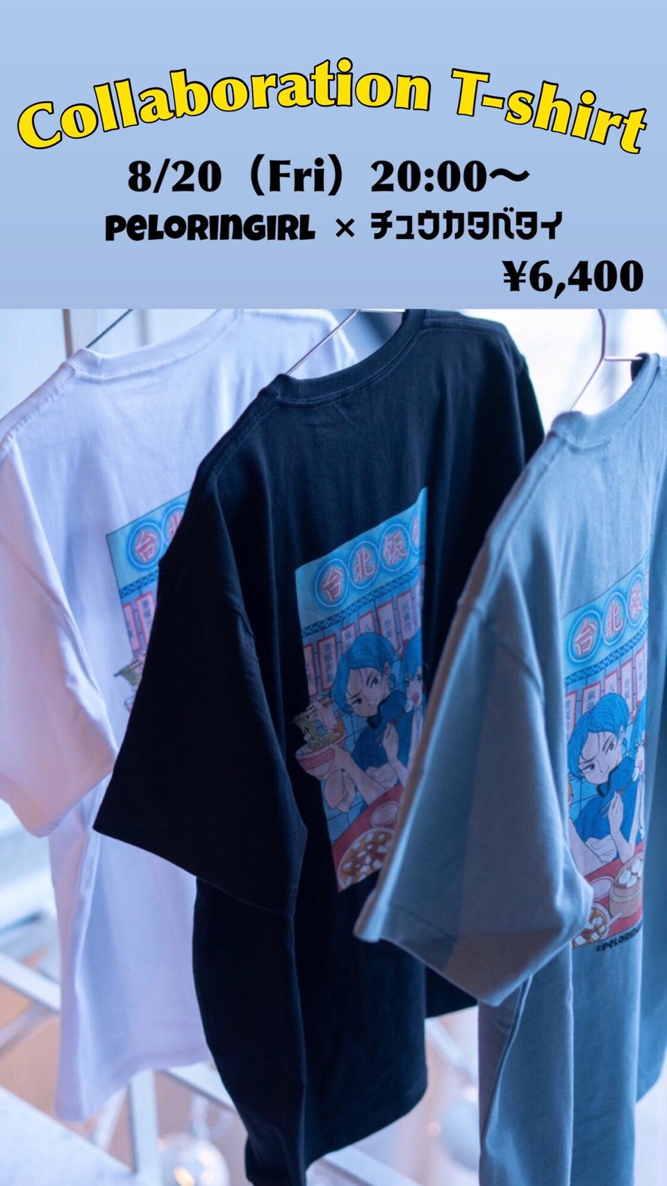 【3日間限定】チュウカタベタイ×peloringirl コラボ限定Tシャツ