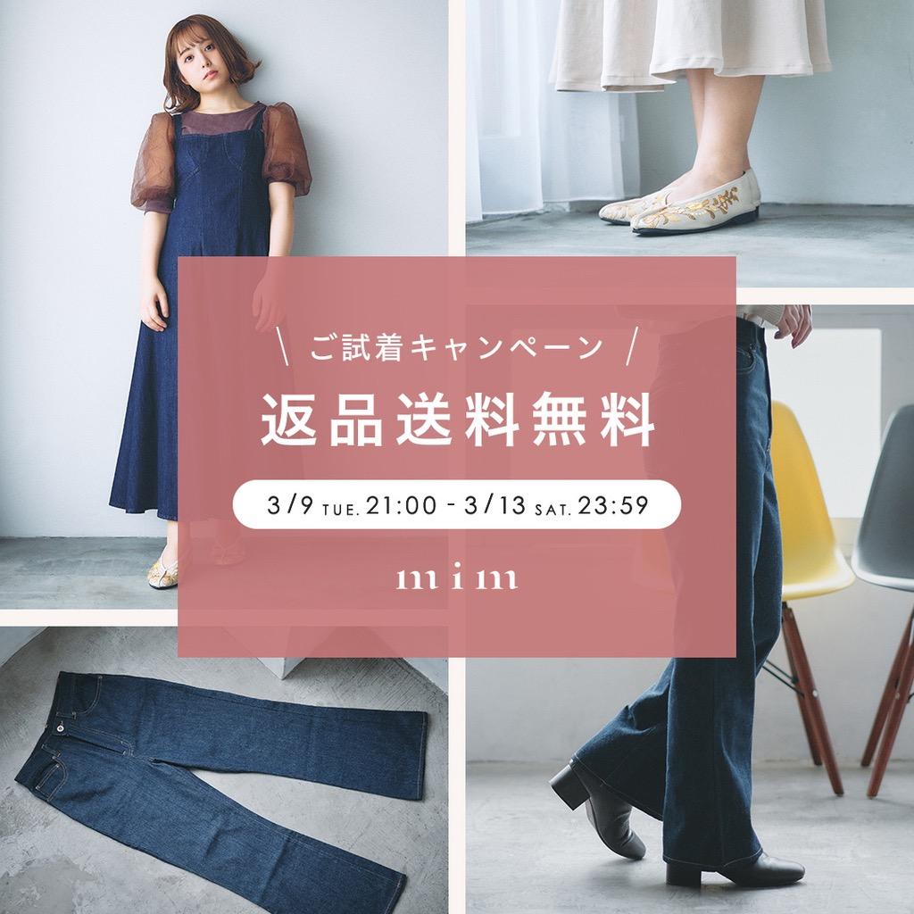 3/9(火)21:00〜より試着キャンペーンを開始します!