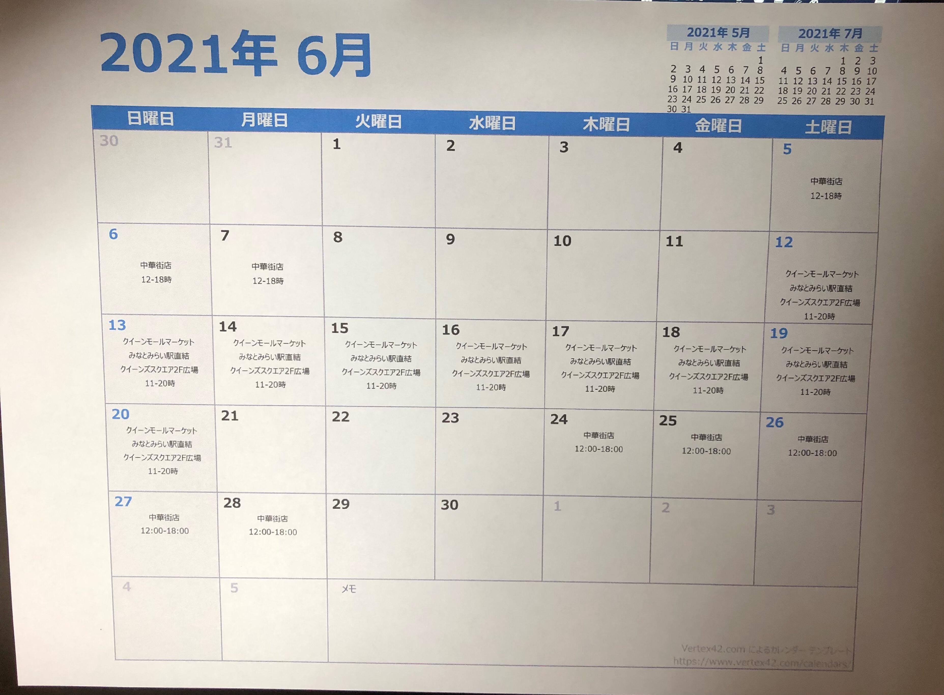 6月の予定表です。変更になりました。