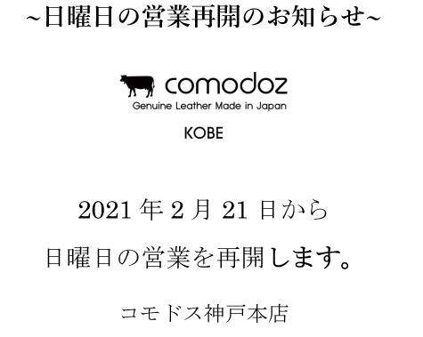 【コモドス神戸本店】日曜日営業再開のお知らせ