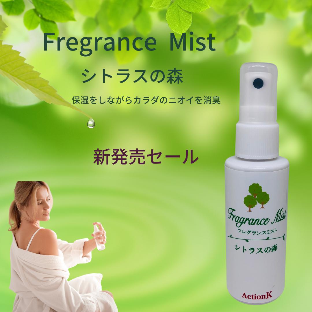 7月31日までフレグランスミスト・シトラスの森 発売記念セール!!