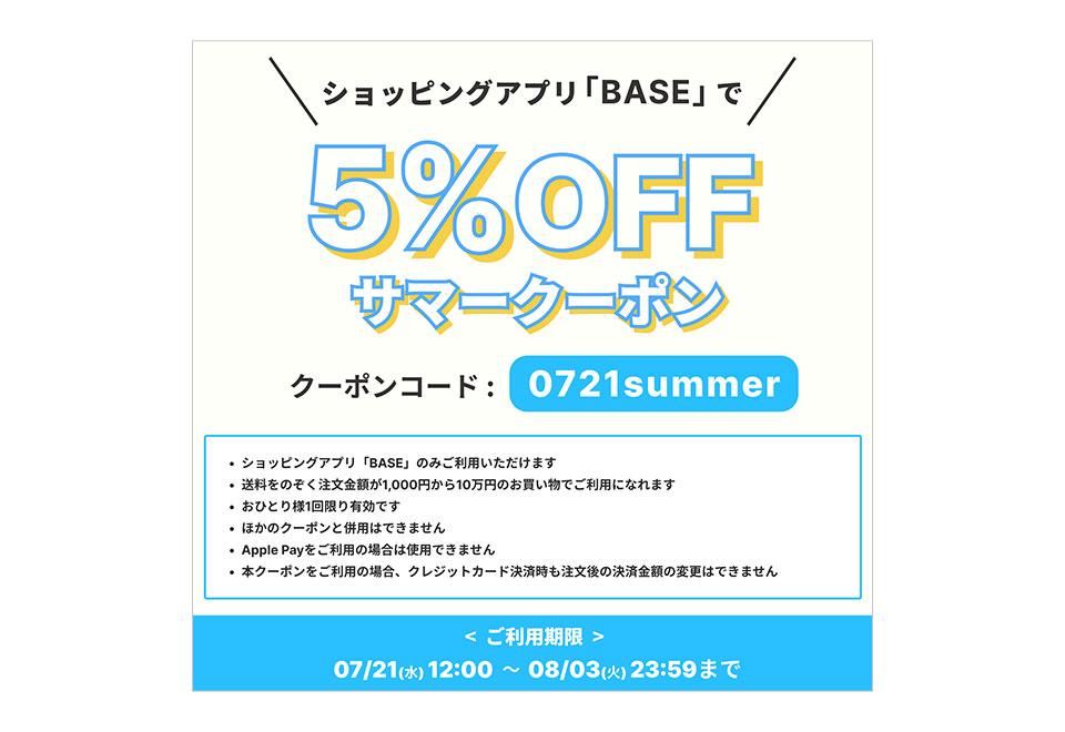 【 期間限定 】 5% off coupon