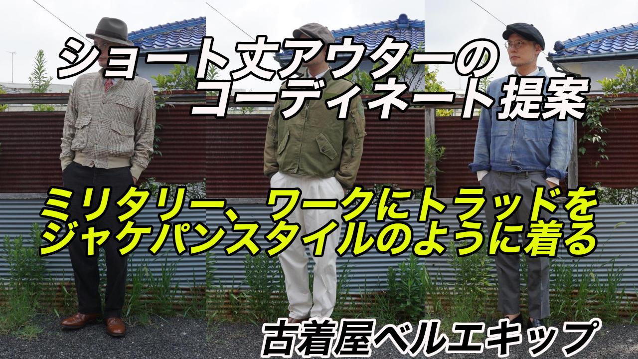 ショート丈ジャケットをジャケパンスタイルのようにコーディネート提案。