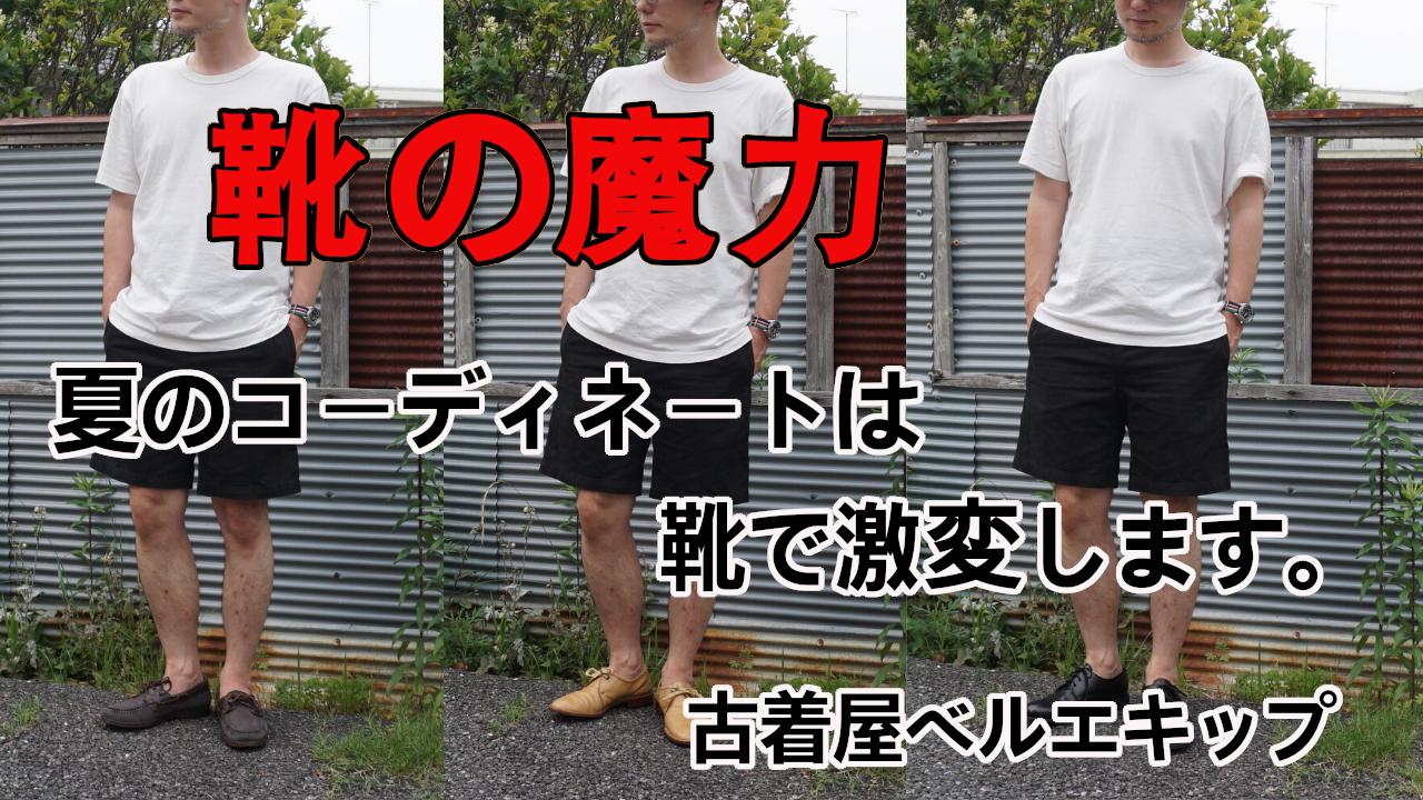 靴は夏コーデで最も重要なアイテムです。