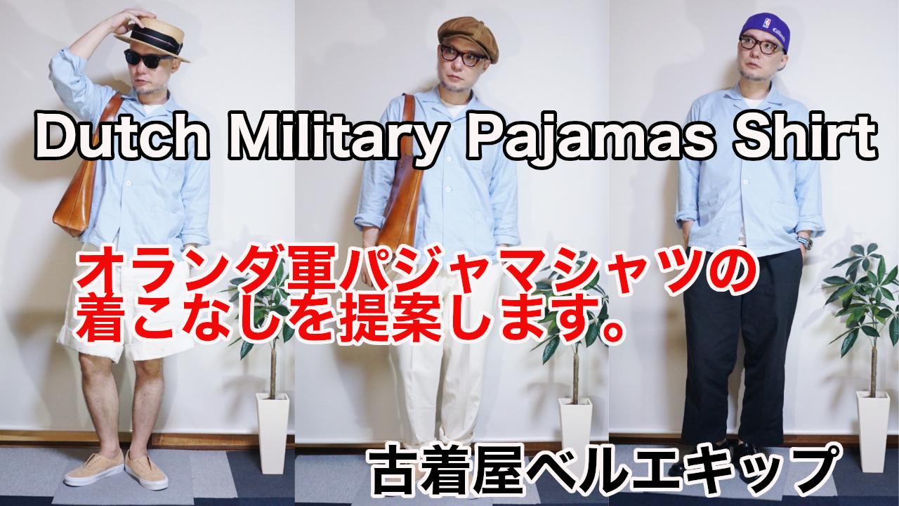 オランダ軍パジャマシャツの夏の着こなしを提案します。