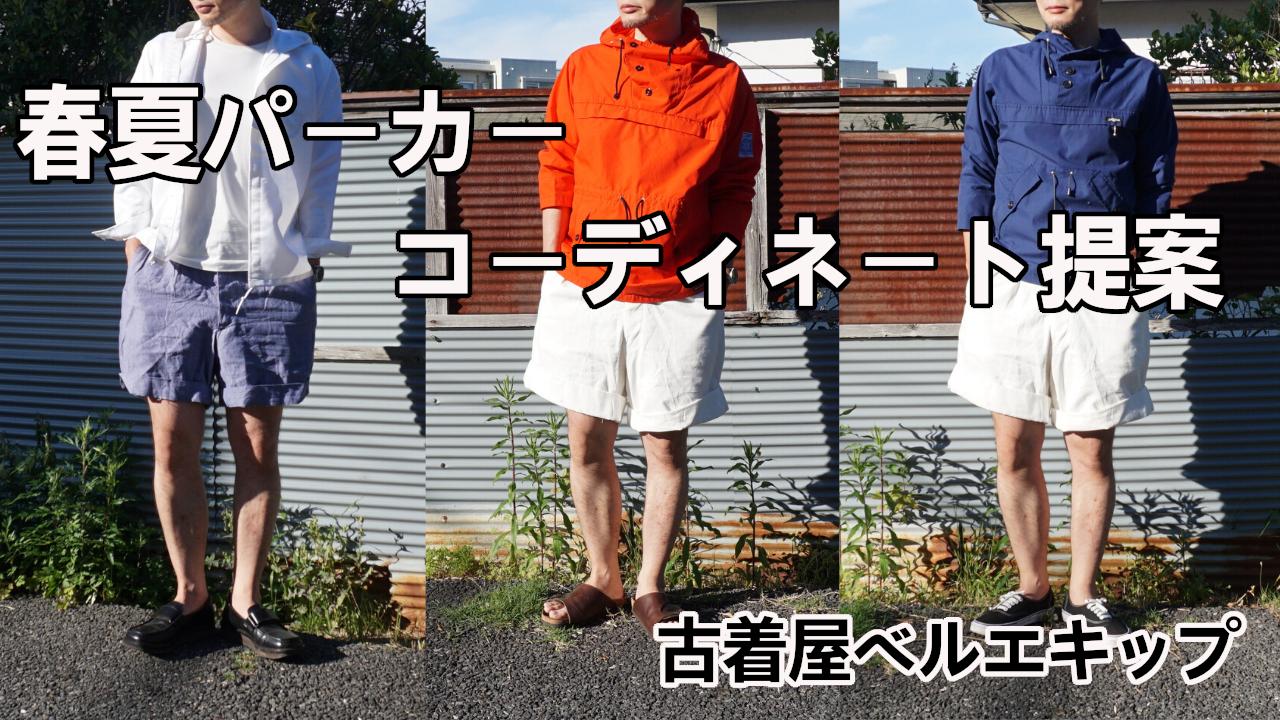 夏のパーカースタイルをご提案します。