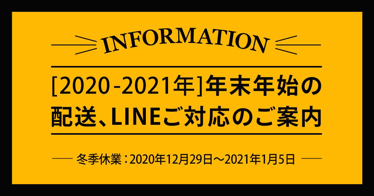 [2020-2021年]年末年始の配送、LINEご対応のご案内