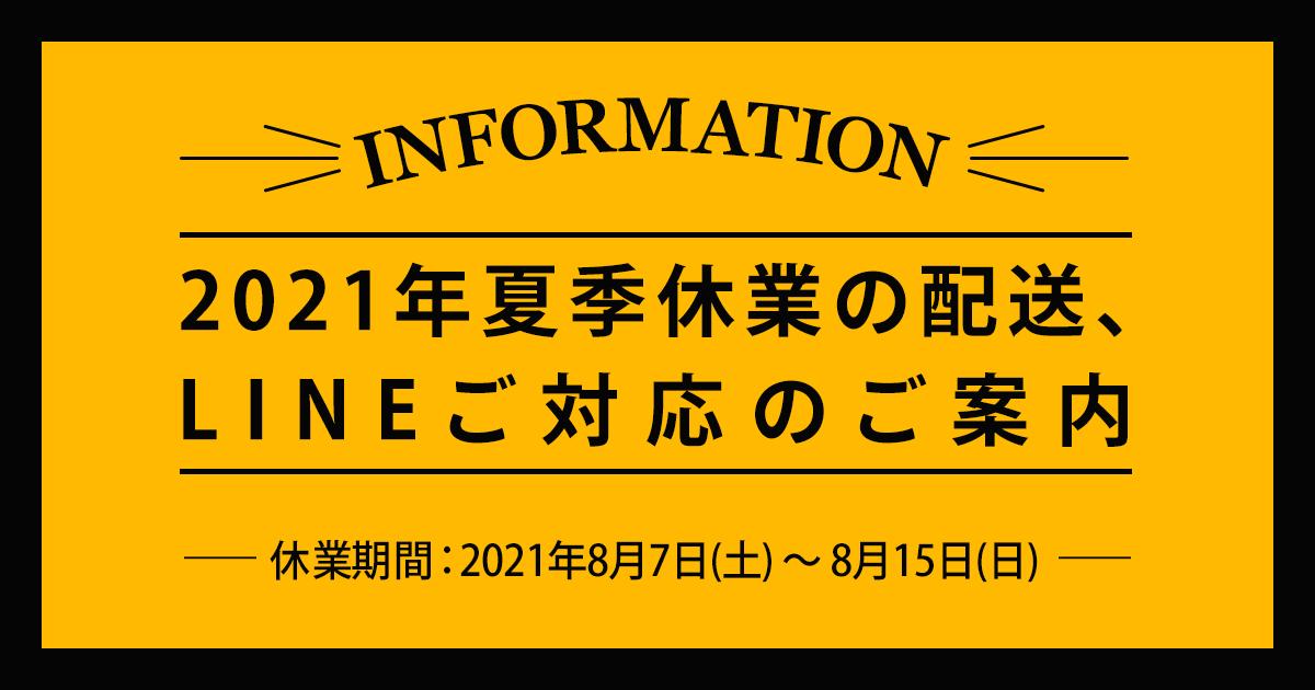 [2021年]夏季休業のお知らせ[8/7(土)~8/15(日)]