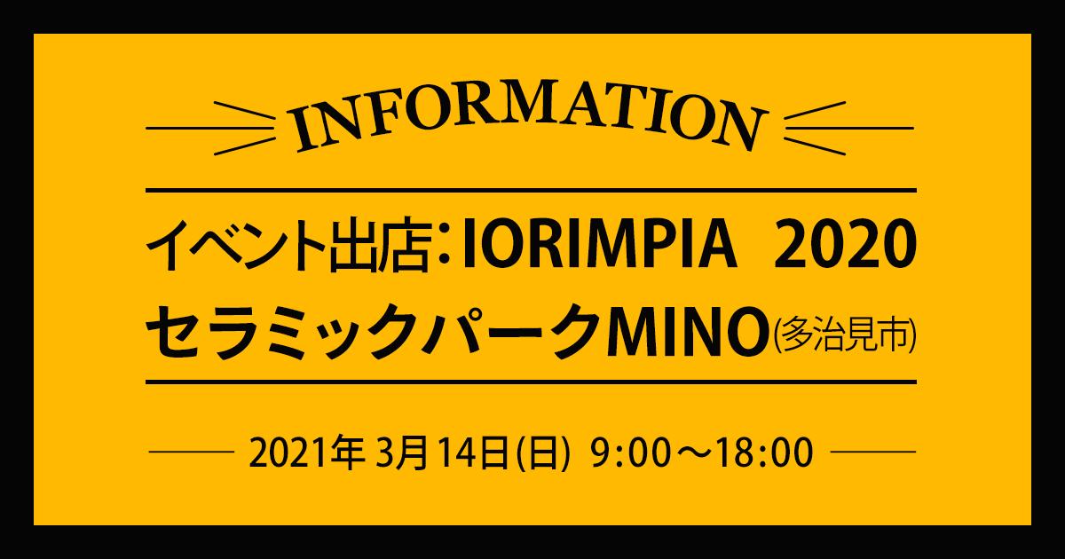 [イベント情報] 2021/3/14(日) IORIMPIA 2020に販売ブースを出店 [多治見]