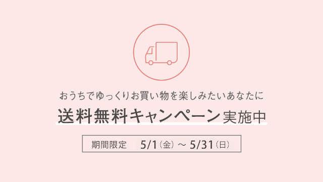 送料無料キャンペーン延長のお知らせ