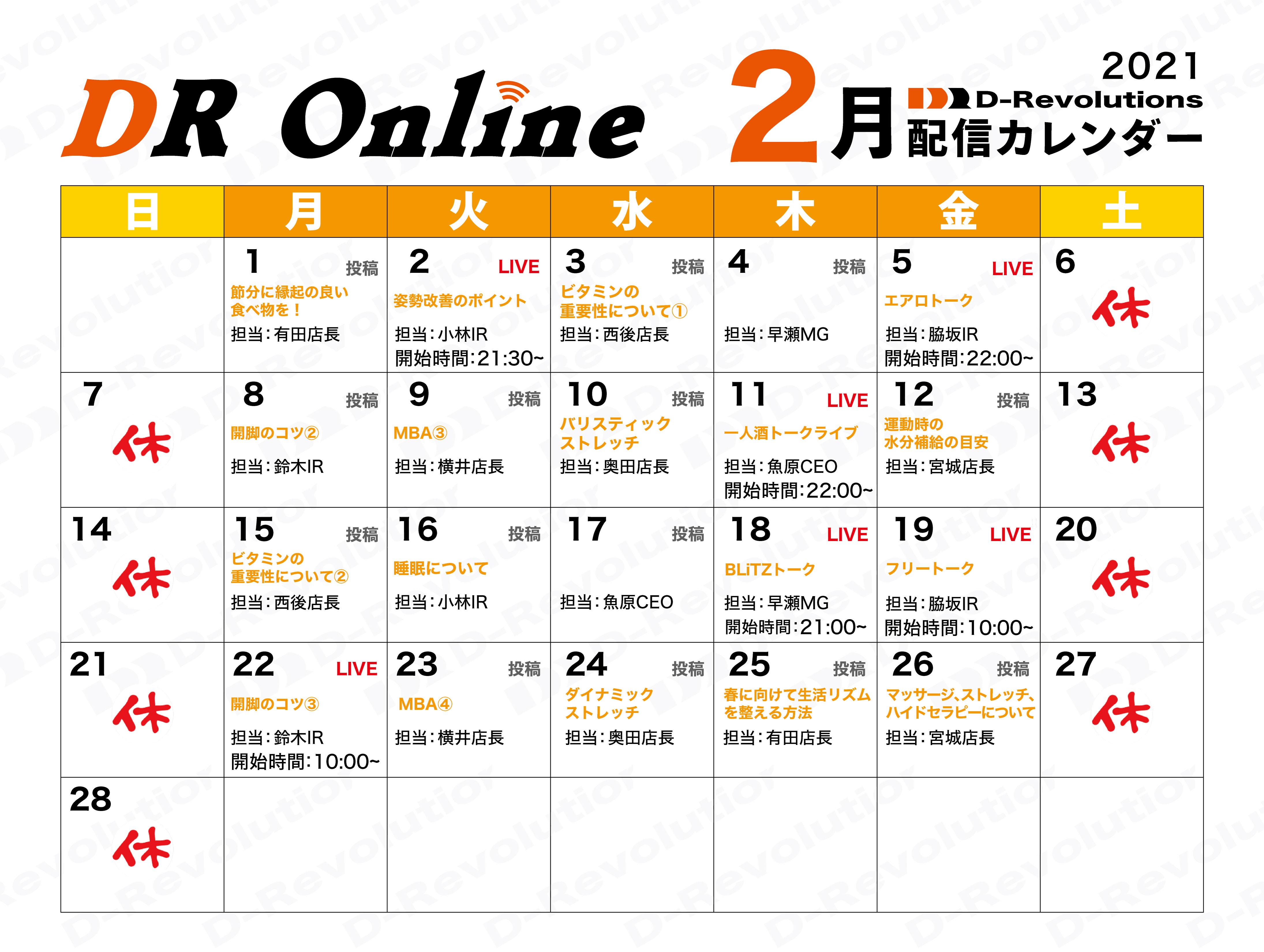 DR Online 2021/02月配信カレンダー