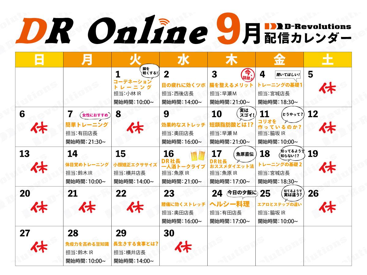 DR Online 9月配信カレンダー
