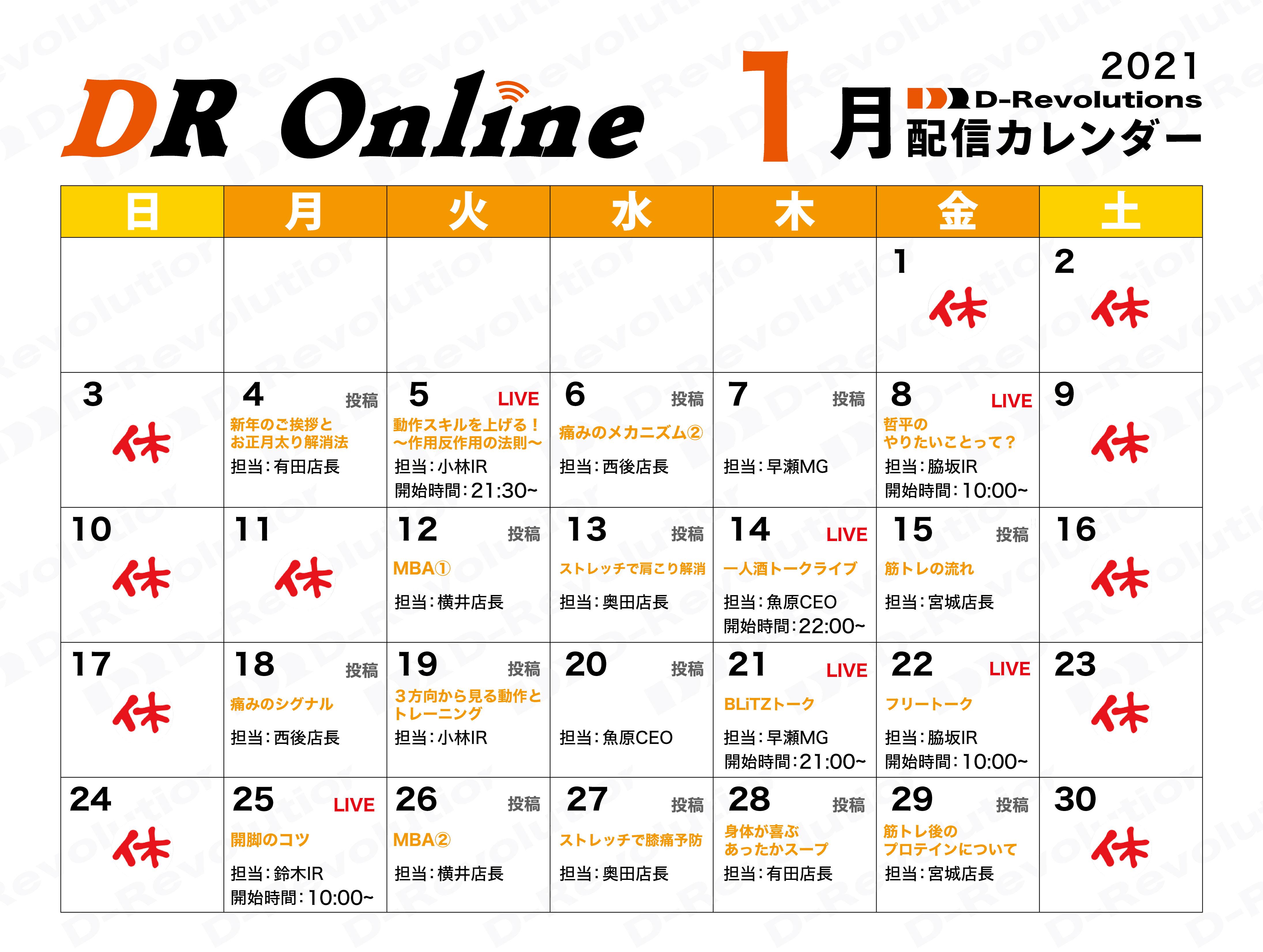 DR Online 2020/01月配信カレンダー