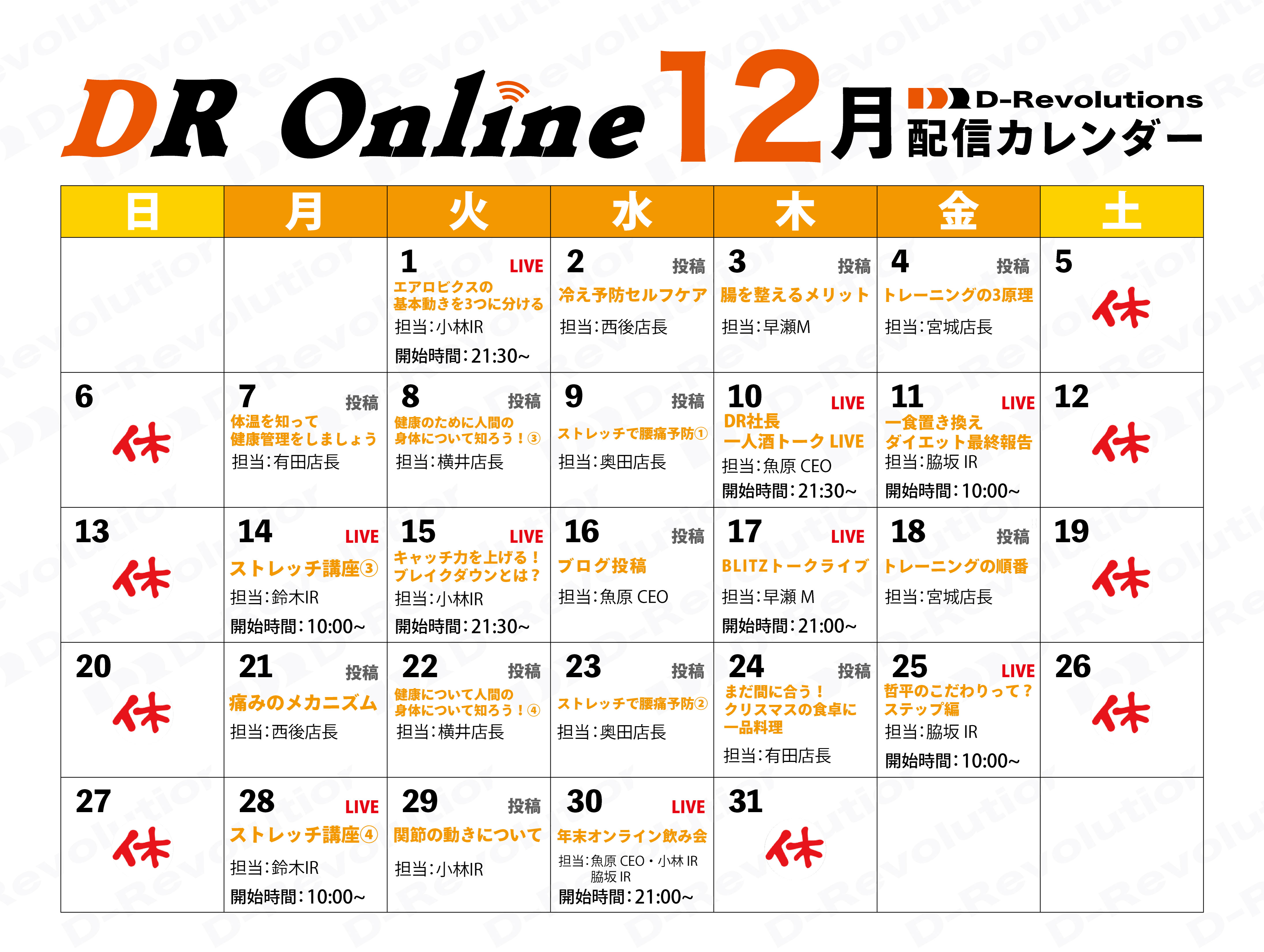 DR Online 12月配信カレンダー