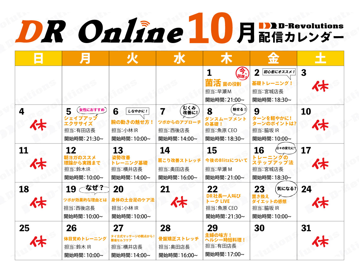 DR Online 10月配信カレンダー
