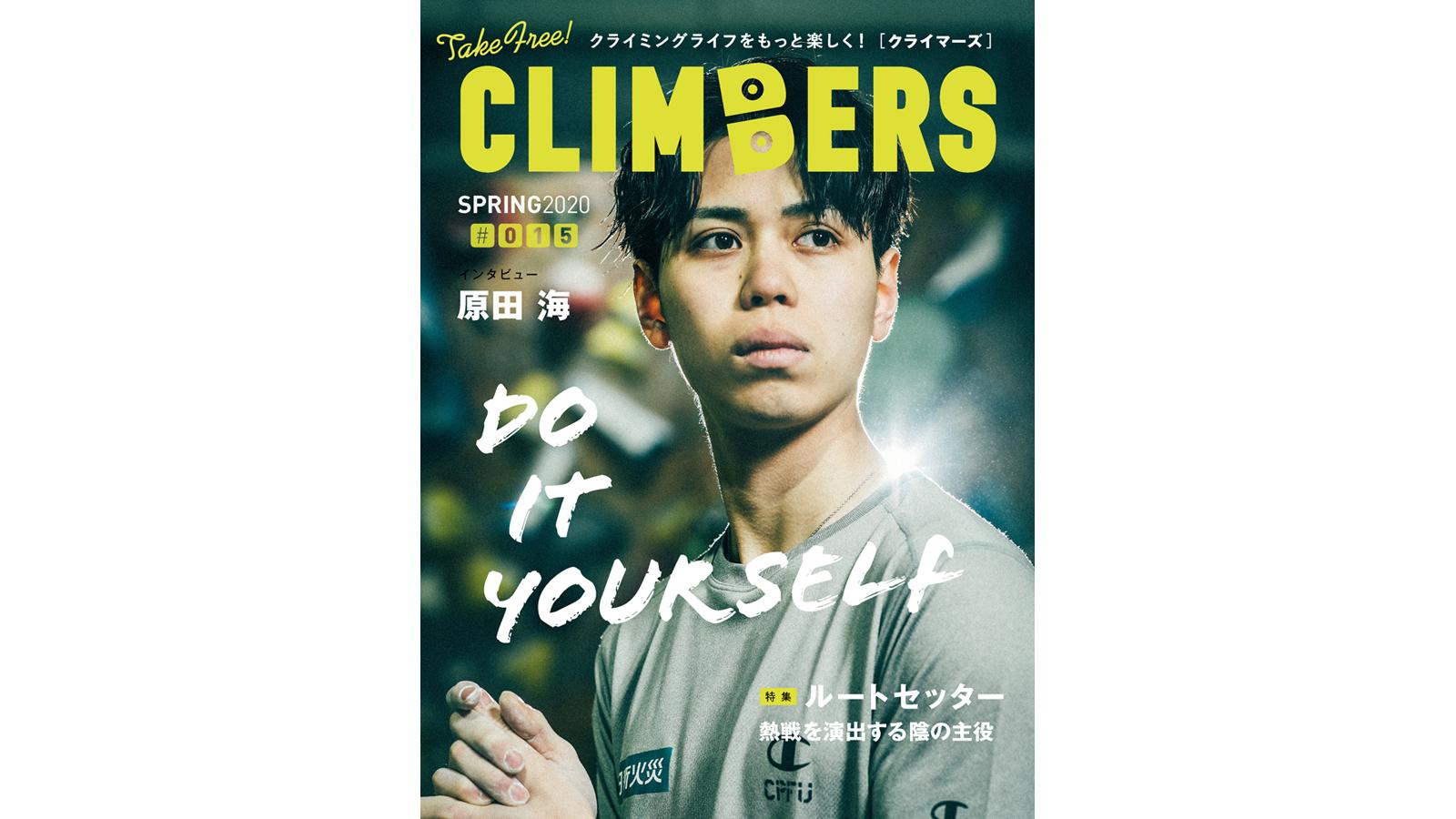 【メディア掲載】株式会社ソル・メディア「CLIMBERS 第15号」で紹介されました。