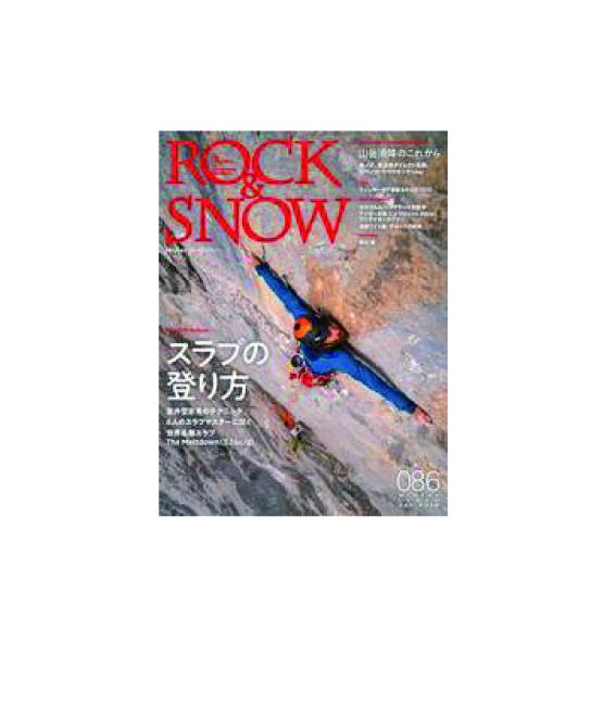 【メディア掲載】12月6日発売 山と渓谷社「ROCK&SNOW」で紹介されました。