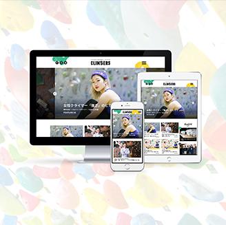 【メディア掲載】株式会社ソル・メディア「CLIMBERS-WEB」で紹介されました。