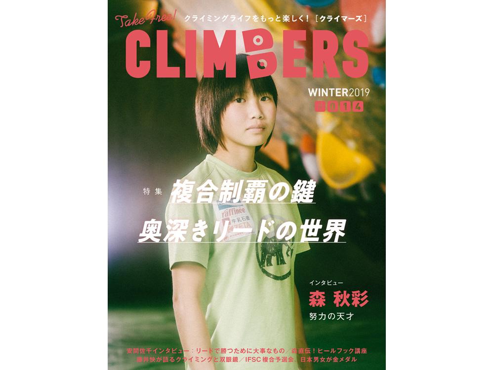 【メディア掲載】株式会社ソル・メディア「CLIMBERS 第14号」で紹介されました。