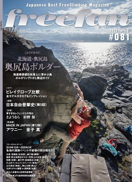 【メディア掲載】日本フリークライミング協会 発行「freefan ♯081」で紹介されました。