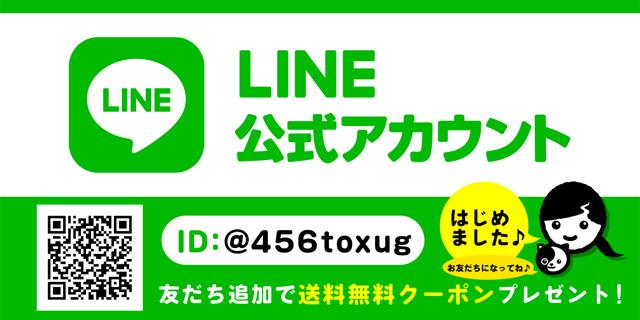 【LINE公式】お友だち追加で送料無料クーポンプレゼント中💝